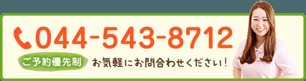 電話:044-543-8712